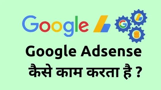 Google Adsense kaise kaam karta hai
