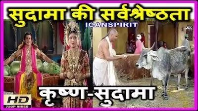Krishna Sudama Episode
