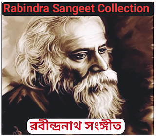 rabindra sangeet lyrics, romantic rabindra sangeet lyrics, in bengali front, English