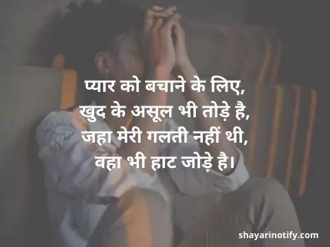 shayari-photos-in-hindi