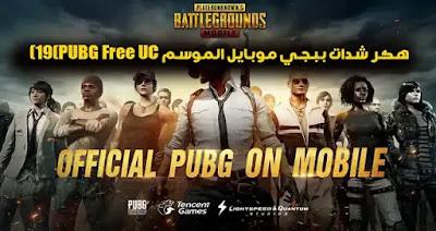 PUBG Free UC