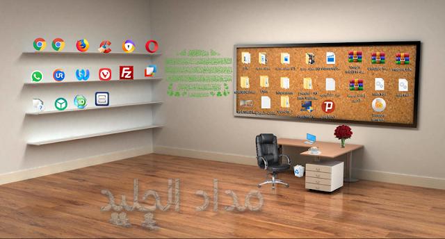 كيف تجعل سطح المكتب على جهاز الكمبيوتر ثلاثي الأبعاد ومنظم بهذه الطريقة