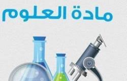 مذكرة فى العلوم للصف الأول الاعدادى الترم الثانى 2020 (فيديو )