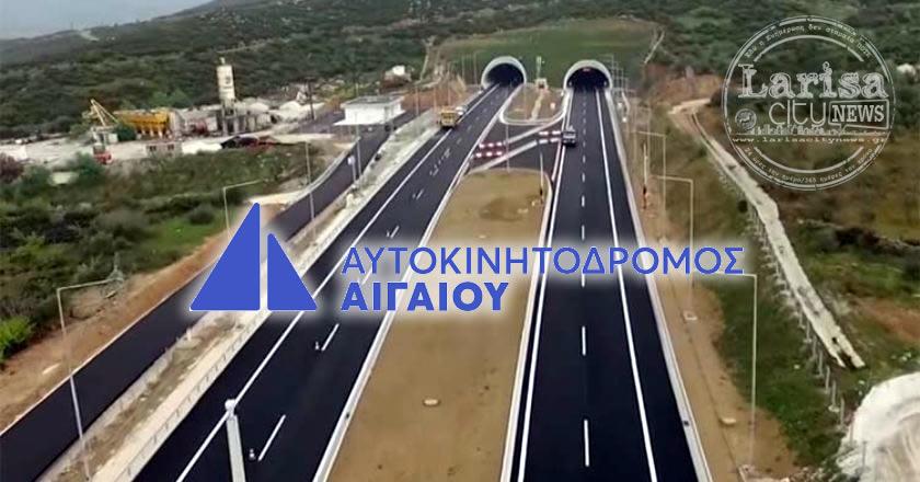 """Αυτοκινητόδρομος Αιγαίου: """"Να πληρώσει το δημόσιο για τις δωρεάν διελεύσεις στα Τέμπη"""""""