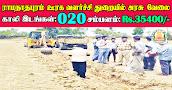 TNRD Ramanathapuram Recruitment 2020 20 Junior Draughting Officer Posts