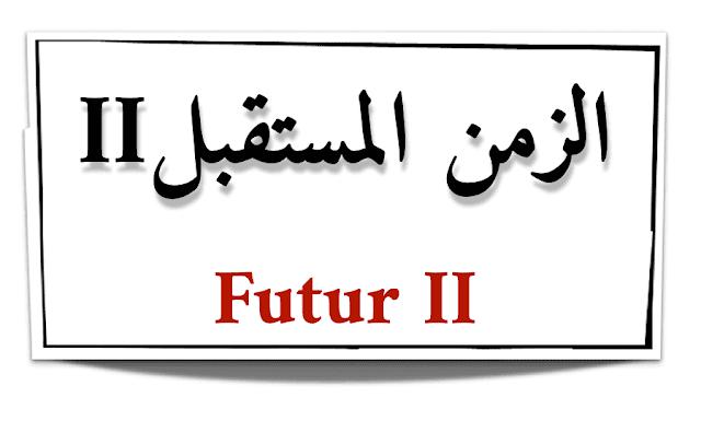 المستقبل II  في اللغة الألمانية   Futur II  im Deutschen