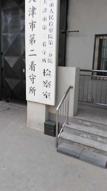 高承才律师:前往天津市第二看守所会见幸清贤、李富春均不顺利(图)