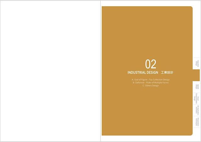 設計作品集 (Design Portfolio) 範例2 工業設計與產品類排版 梁又文老師設計作品集 (內容,製作,印刷,紙材)