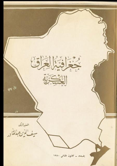 كتاب جغرافية العراق العسكرية - سيف الدين عبد القادر