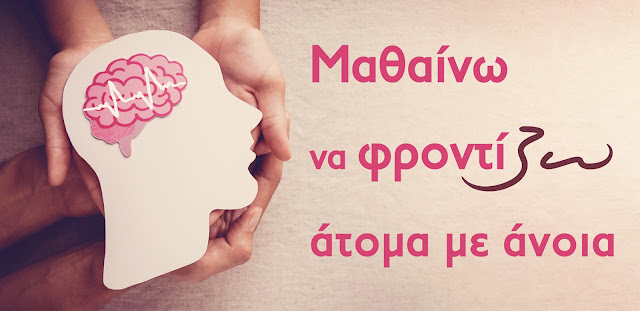 «ΜΑΘΑΙΝΩ ΝΑ ΦΡΟΝΤΙΖΩ ...άτομα με άνοια»: Νέα κοινωνική δράση της Περιφέρειας Στερεάς Ελλάδας