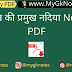 भारत की प्रमुख नदियाँ Notes PDF