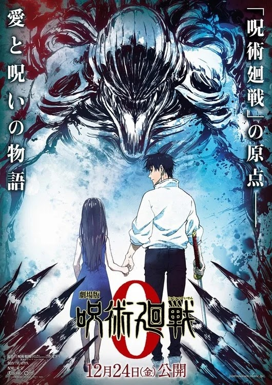 Jujutsu Kaisen 0 muestra póster y se estrenará el 24 de diciembre.