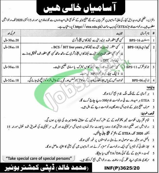 office-of-the-deputy-commissioner-Buner-jobs-via-etea-online-apply