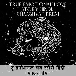 Shaashvat-Prem-hindi-kahani-True-Emotional-Love-Story-Adhura-Pyar-college-sad-pyar-ki-kahani