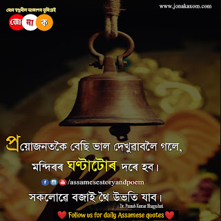 assamese friendship quotes|assamese love dialogue