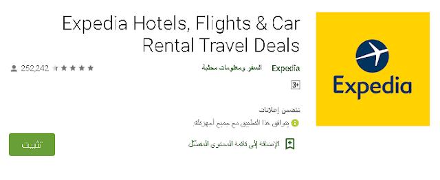 حجوزات الفنادق باسعار رخيصة 2020