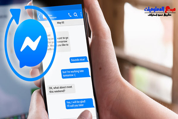 كيفية إسترجاع الرسائل المحذوفة بشكل دائم على Facebook Messenger على الاندرويد