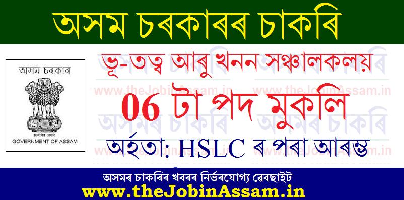 Directorate of Geology & Mining, Assam Recruitment 2021