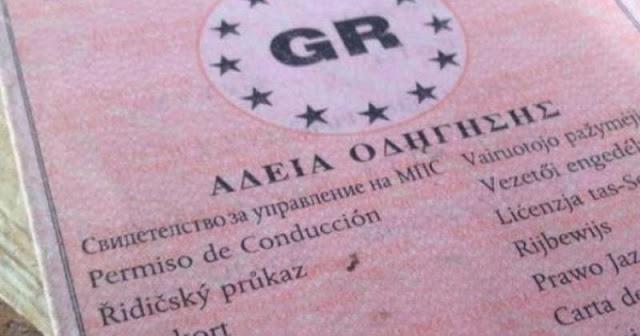 Εξαρθρώθηκε εγκληματική ομάδα που δραστηριοποιούνταν στην έκδοση πλαστών αδειών οδήγησης