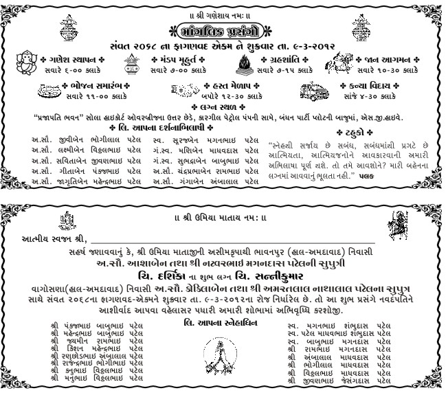 Wedding Invitation In Gujarati Matter