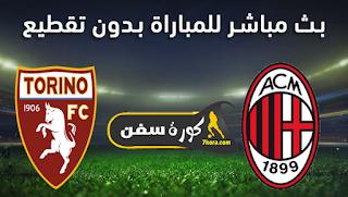 مشاهدة مباراة ميلان وتورينو بتاريخ 09-01-2021 الدوري الايطالي