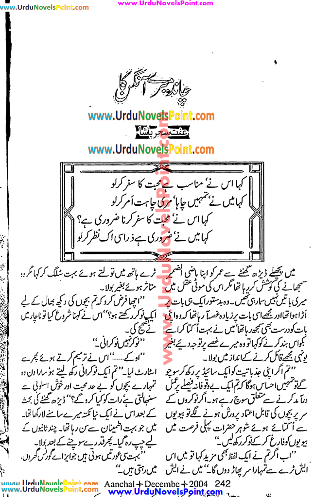 Chand mere aangan ka by Iffat Sehar Pasha