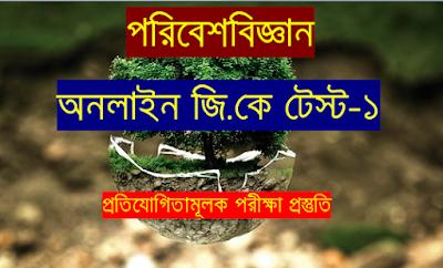 Environmental Science Bengali GK Online Test   Part- 1