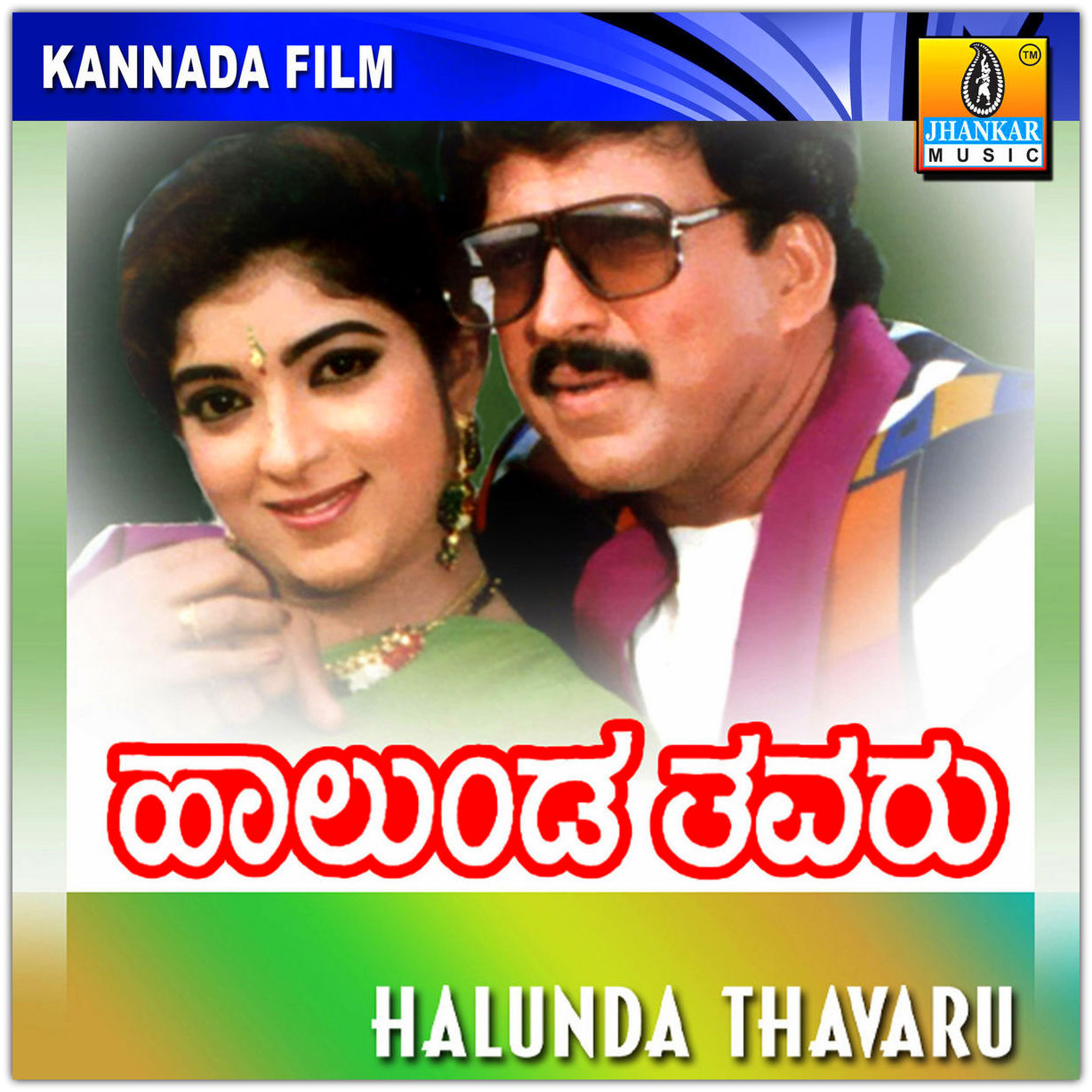 Download New Kannada MP3 Songs Online For Free