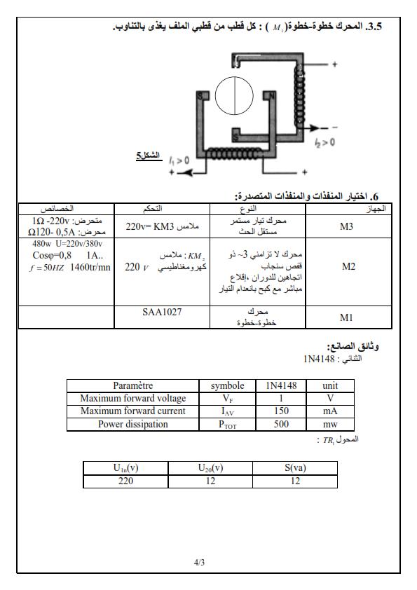 اختبار الهندسة الكهربائية مع التصحيح للسنة الثالثة ثانوي للفصل 1