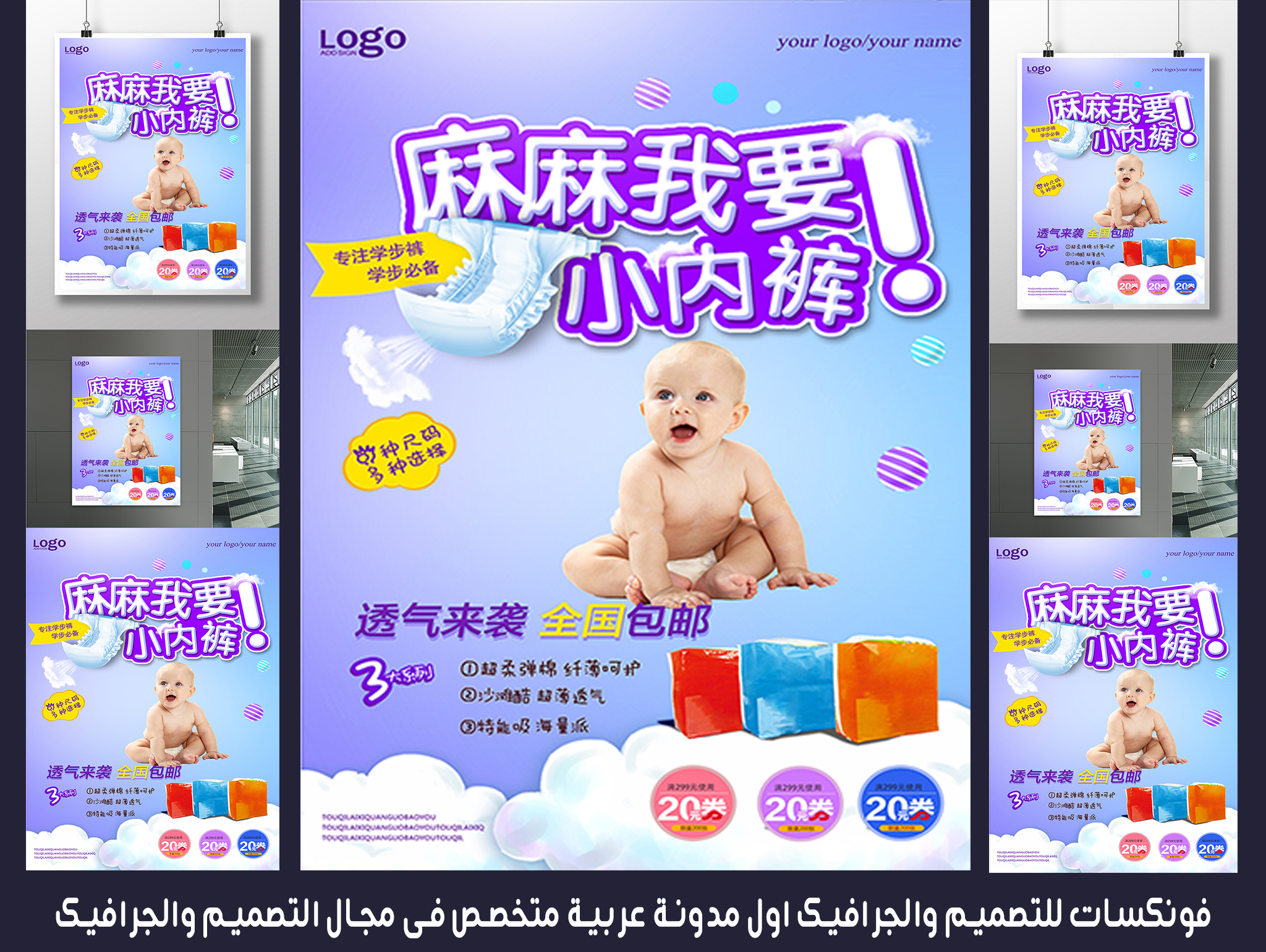 Baby Poster & Flyer PSD File Infant Protection Products