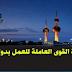 وزارة القوى العامله تعلن عن فرص عمل متاحة بدولة الكويت منشور فى 19-3-2018