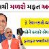 Gujarat Free Ration will start tomorrow