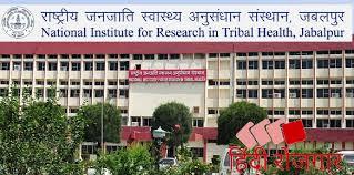 NIRTH Jabalpur Recruitment