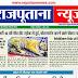 राजपूताना न्यूज ई-पेपर 11 जून 2019 डेली डिजिटल एडिशन