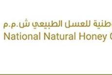 وظيفة شاغرة في الشركة الوطنية العسل الطبيعي  ليوم الخميس 17 / 9 / 2020