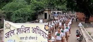 जल सरक्षण को लेकर जल शक्ति अभियान के तहत जागरूकता रैली निकाली