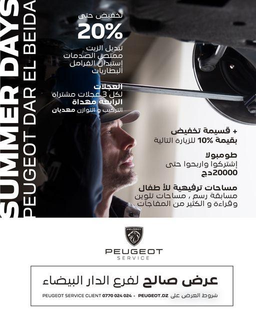 خدمات ما بعد البيع: استمرار عروض فصل الصيف عند بيجو الجزائر