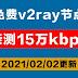 2021年02月02日更新:免费v2ray节点分享clash订阅链接|实测15万kbps|科学上网梯子手机电脑翻墙vpn