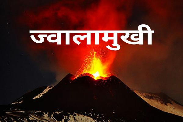 ज्वालामुखी क्या है ? ज्वालामुखी के प्रकार एवं संबंधित प्रश्नावली भाग - 01