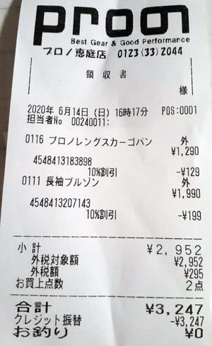 プロノ 恵庭店 2020/6/14 のレシート