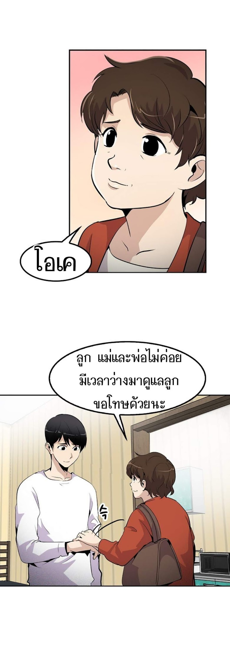 Again My Life - หน้า 35