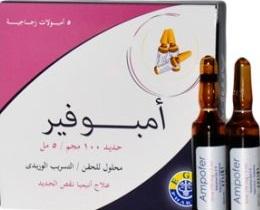 أمبوفير أمبولات لعلاج أنيميا نقص الحديد وفقر الحديد Ampofer