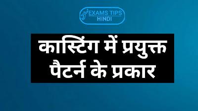 कास्टिंग में प्रयुक्त पैटर्न के प्रकार, Types of Pattern Used in Casting in Hindi