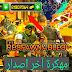 تحميل لعبة Respawnables v5.0.0 مهكرة كاملة للاندرويد (اخر اصدار)
