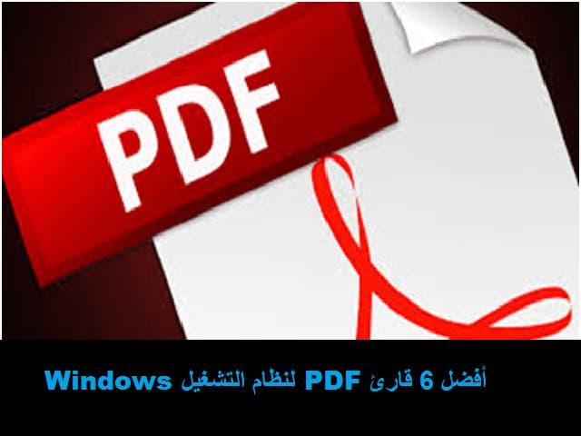 أفضل 6 قارئ PDF لنظام التشغيل Windows في عام 2020