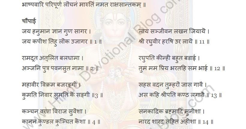 Hanuman chalisa lyrics in devanagari pdf