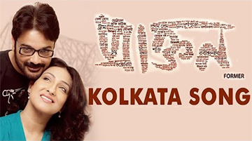 Kolkata (কলকাতা) Bengali Song Lyrics and Video - Praktan || Prosenjit Chatterjee, Rituparna Sengupta || Shreya Ghoshal, Anupam Roy