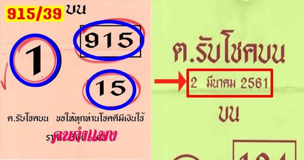 2ตัวล่าง หวย ฅ.รับโชคบน เลขเด่น เลขเด็ดสามตัวสองตัวบน งวดวันที่ 2 มีนาคม 2561