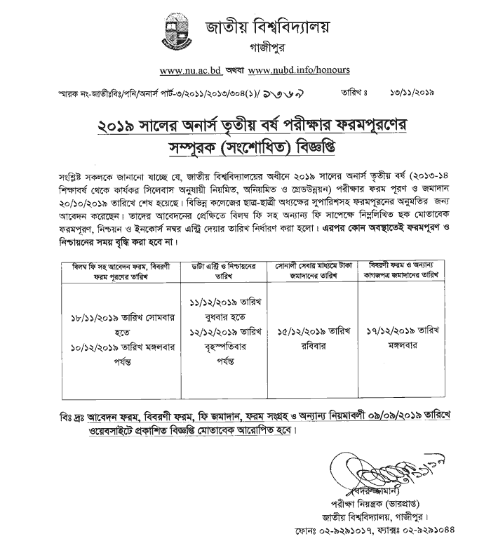 Honours 3rd year form fill up notice 2019
