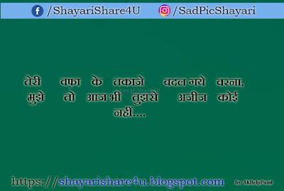 bewafa dosti shayari in hindi